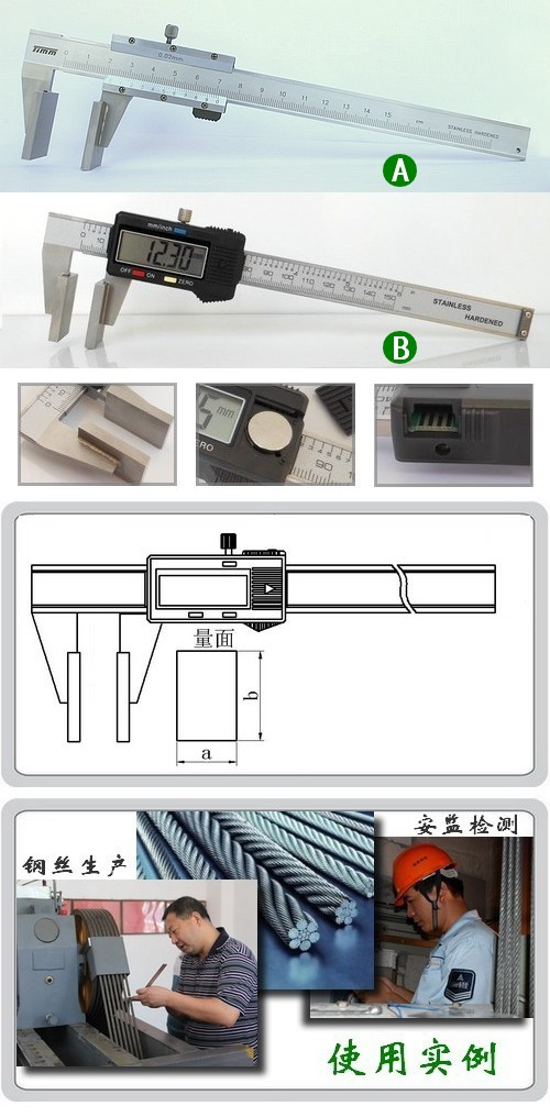 Wire Rope Digital Caliper with Broad Measuring Faces